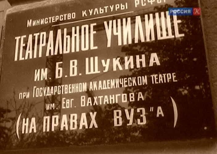 Едем в Москву в Театральный институт им. Б.Щукина !